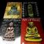 หนังสือพระ the Art of Siam จำนวน 36 เล่ม (เล่ม 1 ถึง 38 ขาดเล่มที่ 37) thumbnail 11