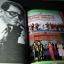 สุนทราภรณ์ ครี่งศตวรรษ ที่ระลึกการก่อตั้งวงดนตรีสุนทราภรณ์ ครบรอบ 50 ปี ปกแข็ง 320 หน้า ปี 2532 thumbnail 12