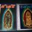 หนังสือพระ ชาตรี ฉบับที่ 1-8 รวม 8 ฉบับ โดย อ.ประชุม กาญจนวัฒน์ ปี 2517-2519 thumbnail 6