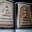 อนุสรณ์ 130 ปี สมเด็จพุฒาจารย์ โต พรหมรังสี ปกแข็งหนา 200 หน้า (ภาพสีทั้งเล่ม) ปี 2545 thumbnail 7