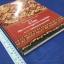 ผ้าไทย พัฒนาหารทางอุตสาหกรรมเเละสังคม โดย บรรษัทเงินทุนอุตสาหกรรมเเห่งประเทศไทย ปกแข็ง 218 หน้า ปี 2530 thumbnail 2