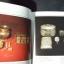 เครื่องถม เครื่องแก้ว เครื่องกระเบื้อง เครื่องพิพิธภัณฑ์ เครื่องทองและเครื่องเงิน ที่จัดแสดง ณ พระที่นั่งวิมานเมฆ พระราชวังดุสิต รวม 5 เล่ม พร้อมกล่อง ปี 2526 thumbnail 8