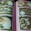 เงินตราสยาม โดย ประยุทธ สิทธิพันธ์ ปกแข็ง 462 หน้า thumbnail 15