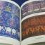 สุรินทร์ มรดกโลกทางวัฒนธรรมในประเทศไทย โดย ศิริ ผาสุก อัจฉรา ภาณุรัตน์ เครือจิต ศรีบุญนาค ปกแข็ง 192 หน้า ปี 2536 thumbnail 15