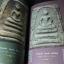 พระสมเด็จวัดระฆัง พิมพ์ใหญ่ โดย บุญมี ณ กรุงเก่า หนา 216 หน้า thumbnail 10