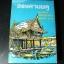 ซอยสวนพลู โดย คึกฤทธิ์ ปราโมช ปกแข็ง หนา 450 หน้า พิมพ์ปี 2518 thumbnail 1