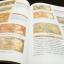 เบี้ย บาท กษาปณ์ เเบงค์ โดย นวรัตน์ เลขะกุล หนา 138 หน้า พิมพ์ปี 2543 thumbnail 7
