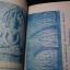 ตำนานอักษรไทย ตำนานพระพิมพ์ การขุดค้นที่พงตึก และศิลปไทยสมัยสุโขทัย ของ ศ.ยอร์ช เซเดส์ หนา 235 หน้า ปี 2526 thumbnail 6