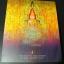 พราวรุ้งเเห่งพระโพธิญาณ โดย สุวัฒน์ เเสนขัติยรัตน์ หนา 168 หน้า thumbnail 1