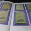 พระสมเด็จวัดระฆัง พิมพ์ใหญ่ โดย บุญมี ณ กรุงเก่า หนา 216 หน้า thumbnail 3