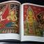 จิตรกรรมไทยประเพณี จิตรกรรมสมัยรัตนโกสินทร์ รัชกาลที่ 1 โดย กรมศิลปากร หนา 195 หน้า ปี 2537 thumbnail 8