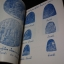 พระเครื่องฯและอิทธิวัตถุ ของ วัดสาลีโขภิตาราม อ.ปากเกร็ด จ.นนทบุรี พิมพ์ปี 2514 thumbnail 9