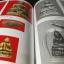 ประมวลภาพ ประวัติวัดชนะสงคราม และพระกรุยอดนิยม โดย อกนิษฐ เเก้วพรสวรรค์ หนา 136 หน้า thumbnail 14