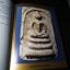 สมเด็จโต โดย มนัส ยอขันธ์ ปกแข็งพร้อมกล่อง พิมพ์แรก ปี 34 หนา 716 หน้า หนัก 3 โลกว่า thumbnail 10