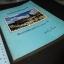 นำชมนครศรีธรรมราช เมืองประวัติศาสตร์กว่า 1000 ปี หนา 264 หน้า ปี 2534 thumbnail 2