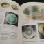 เครื่องถ้วยสุโขทัย พัฒนาการของเครื่องถ้วยไทย โดย ปริวรรต ธรรมปรีชากร ปกแข็ง 190 หน้า พิมพ์ 1500 เล่ม ปี 2535 thumbnail 11