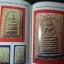 สุดยอดสามสมเด็จ โดย สมชาย บุญอาษา ปกแข็ง 224 หน้า พิมพ์ปี 2538 thumbnail 12