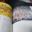 ศูนย์ศึกษาประวัติศาสตร์อยุธยา จัดพิมพ์เนื่องในวโรกาสสมเด็จพระเทพฯเสด็จทรงเปิดศูนย์ศึกษาประวัติศาสตร์อยุธยา หนา 130 หน้า ปี 2533 thumbnail 7