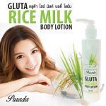 Gluta Rice Milk Body Lotion โลชั่นกลูต้าไรซ์มิลค์ : Purada