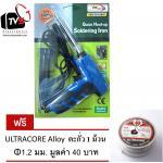 หัวแร้ง PK Soldering Iron ด้ามปืน 130 วัตต์ (สีน้ำเงิน)+ ตะกั่ว ULTRACORE 1.2 มม. 1 ม้วน