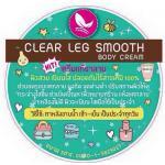 Clear Leg Smooth Body Cream by Paradise 50 g. ครีมแก้ขาลาย : 1 ชิ้น