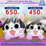 ตุ๊กตา แมวจี้จัง ขนาด 35 cm.