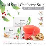 สบู่แครนเบอร์รี่หอยทากทองคำ Gold Snail Cranberry Soap ขนาด 75 กรัม