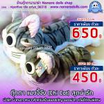ตุ๊กตา แมวจี้จัง ขนาด 55 cm.
