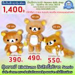 ตุ๊กตาหมี ริลัคคุมะ (Rilakkuma) แบบนั่ง 25 cm