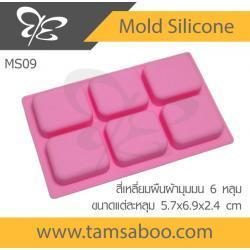 แม่พิมพ์ซิลิโคน สี่เหลี่ยมผืนผ้ามุมมน 6 หลุม : Mold Silicone 6 rectangular brick
