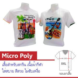 เสื้อMicro Poly ไซส์XXL