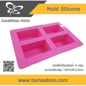 แม่พิมพ์ซิลิโคน ทรงสี่เหลี่ยมผืนผ้า 4 หลุม : Mold Silicone 4 rectangular brick