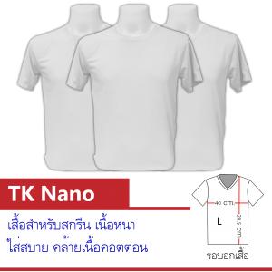 T-shirt TK Nano ไซส์L