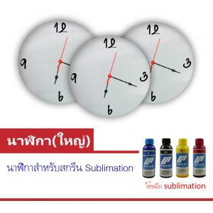 นาฬิกากลม(ใหญ่)
