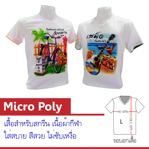 Micro Poly ไซส์L