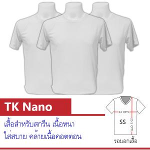 T-shirt TK Nano ไซส์SS
