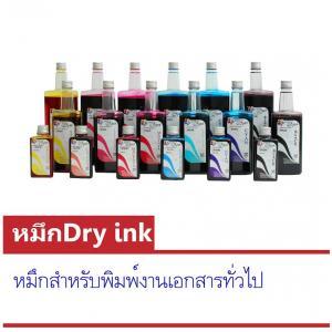 หมึกDry ink