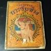 ตำนานการจับช้าง โดย อ.เฮง ไพรยวัล หนา 197 หน้า พิมพ์ปี 2481