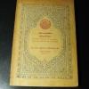 เอกสารฮอลันดา สมัยกรุงศรีอยุธยา พ.ศ.2151-2163 เเละ พ.ศ.2167-2185 โดย กรมศิลปากร หนา 292 หน้า ปี 2513