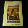 อภินิหารสมเด็จพระพุฒาจารย์ (โต พรหมรังสี ) โดย ไทยน้อย ปกแข็ง 528 หน้า ปี 2515