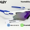 แว่นตาปั่นจักรยาน Oakley Radar EV [สีขาว-น้ำเงิน]
