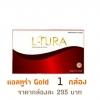 แอลทูร่า GOLD โฉมใหม่ 1 กล่อง กล่องละ 295 บาท