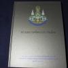 พระเเสงราชศัสตราประจำเมือง โดย กรมศิลปากร ปกแข็ง 290 หน้า ปี 2539
