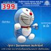 ตุ๊กตา โดราเอม่อน Doraemon ลิขสิทธิ์แท้ (16 นิ้ว)