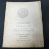 ประชุมพงศาวดาร ภาค 1 จอมพล สฤษดิ์ และคุณหญิงวิจิตรา ธนะรัชต์ จัดพิมพ์เป็นอนุสรณ์ นาวาโท พระศรการวิจิตร(ช้อย ชลทรัพย์) เล่มใหญ่ หนา 480 หน้า ปี 2499
