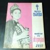 สมุดภาพนางสาวไทย กองประกวดนางสาวไทย งานวชิราวุธนุสรณ์ พ.ศ.2509