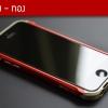 Devilcase Aluminium Bumper for iPhone 5/5S (Type X)