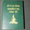 ตำรายาไทยโบราณ ว่าด้วยโรคต่างๆ เล่ม 8 โดย รตอ.เปี่ยม บุณยะโชติ ปกแข็ง 338 หน้า ปี 2521