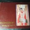 จิตรกรรมเวียงต้า โดย วิถี พานิชพันธ์ ลอรี่ มอนต์ หนา 80 หน้า