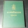 คัมภัร์พระเวทฯ ปฐมบรรพ อ.เทพย์ สาริกบุตร ปกแข็ง 338 หน้า พิมพ์ปี2501